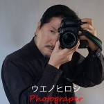 写真家 ウエノヒロシ