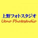 上野フォトスタジオ