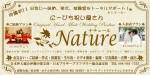 Nature(ナチュール)