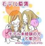 アイドルクラブ名古屋