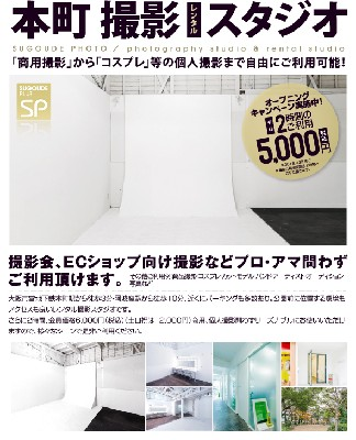 SUGOUDE PLUS+ iMAGE STUDIO