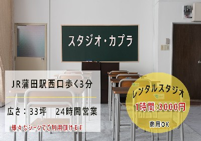 蒲田 レンタルスタジオ